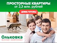 ЖК «Ольховка III» от 50 000р/м². Каширское напр. Легкое метро в 2022 году. Дом готов
